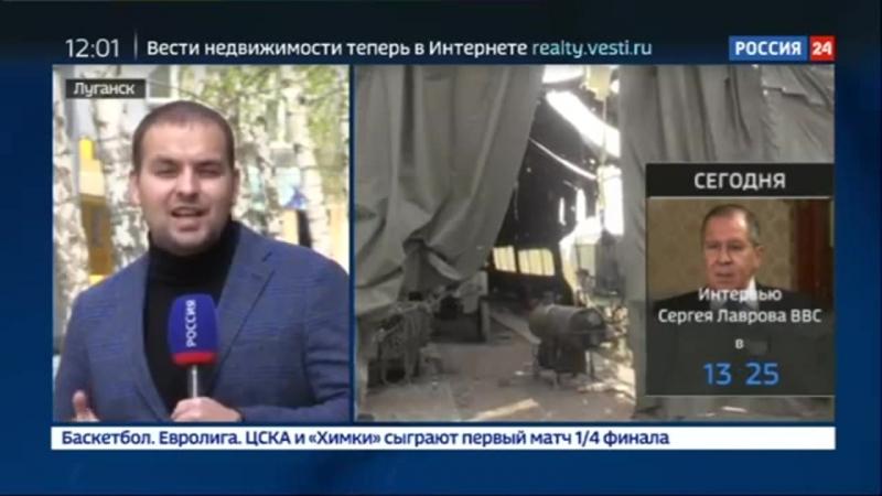 Россия 24 - Украинские силовики вновь нарушили перемирие и обстреляли Луганск - Россия 24