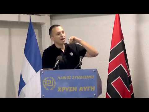 ΧΡΥΣΗ ΑΥΓΗ ΙΣΤΟΡΙΚΗ ομιλια Κασιδιαρη η ΑΡΧΑΙΑ Μα
