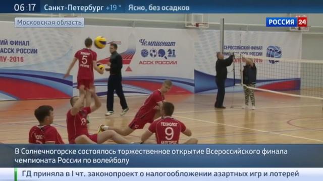 Новости на Россия 24 • В Солнечногорске стартовал молодежный чемпионат по волейболу