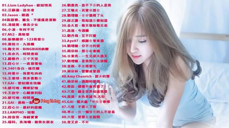 2018新歌 排行榜歌曲 - 中文歌曲排行榜2018 👍 2018 華語最新單曲 (7/11 更新) 2018最火歌曲