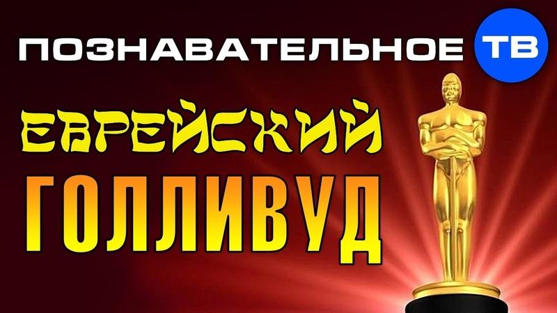 Власть кланов Еврейский Голливуд (Познавательное ТВ, Артём Войтенков)