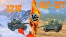 WOT Blitz - Имба царей или дно морей 121В vs WZ-121