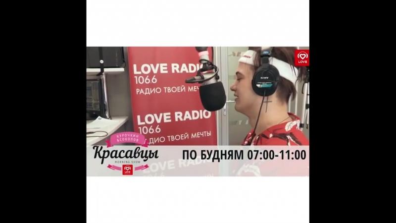 Влад Рамм на Лав Радио