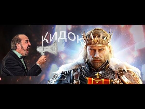 Кидок в игре Король авалона