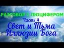 РАЗГОВОР С ЛЮЦИФЕРОМ - Часть 4 - Свет и Тьма. Иллюзии Бога