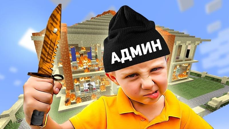 ГРИФЕР АДМИН ЗАБАНИЛ САМ СЕБЯ В МАЙНКРАФТ! - Анти-Грифер Шоу