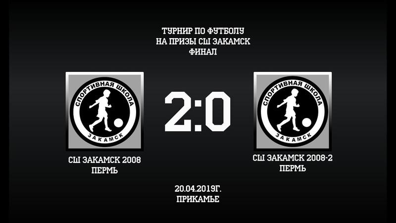 СШ Закамск-2008 СШ Закамск-2008-2