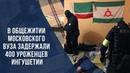 В общежитии московского вуза задержали 400 уроженцев Ингушетии