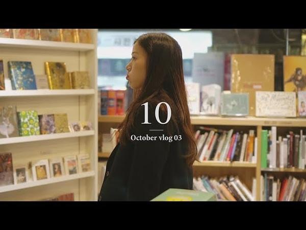 ENG CC 마지 브이로그 maji vlog ㅣ 10월 3번째 일상 기록