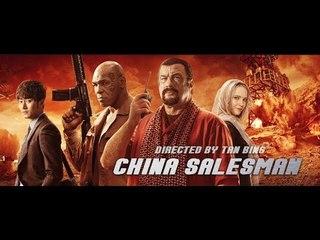 Китайский продавец / China Salesman / 中国推销员 (2017) Mike Tyson ⁄ Steven Seagal action trailer