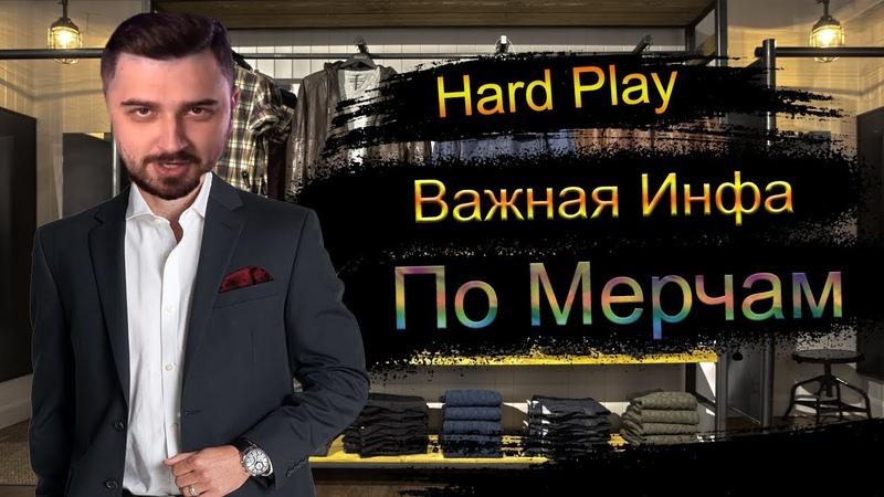 Hard Play ВАЖНАЯ ИНФА ПО МЕРЧАМ
