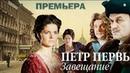 Петр Первый Завещание 2011 Исторический Россия