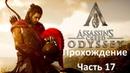 Прохождение Assassin's Creed Odyssey Часть 17 Сражения за Молиду