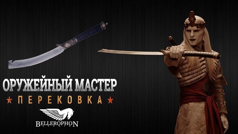 Оружейный мастер - Клинок принца Нуада из Хеллбой 2 - правильный перевод!