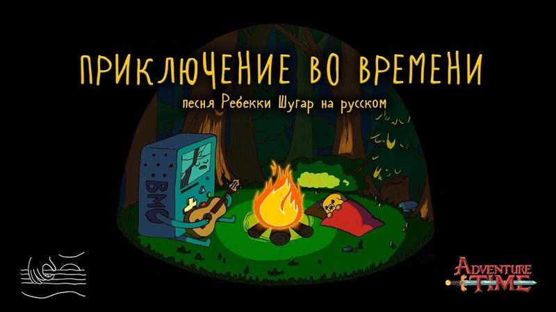 Time Adventure (russian cover) | Приключение во Времени