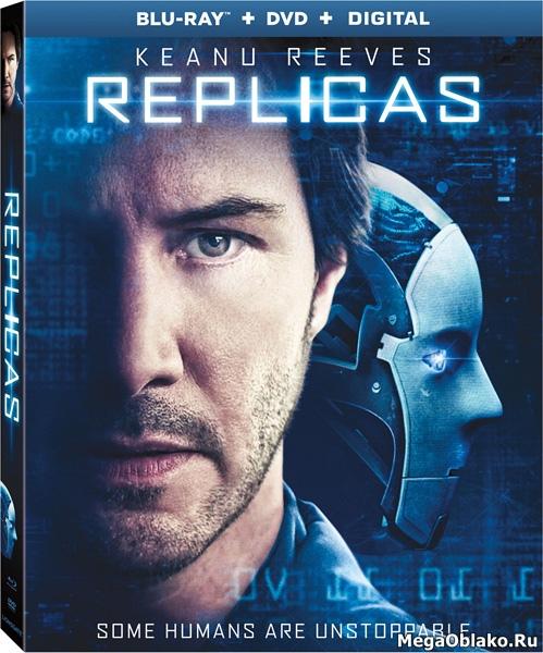 Репродукция / Replicas (2017/BDRip/HDRip)
