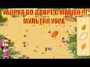 Маша и медведь ! Уборка во дворе ! Забавная Мультик игра для детей ! Пупусики