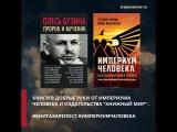 Империум человека / Олесь Бузина