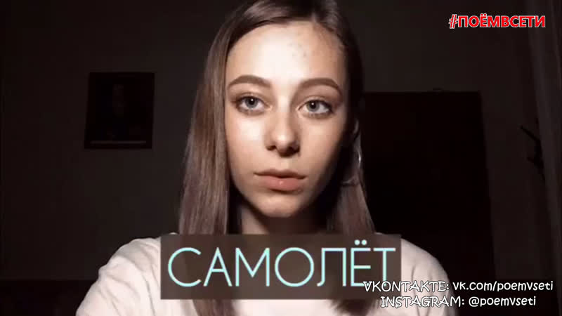 Земфира - Самолеты (cover by Аня Егорова),красивая милая девушка классно спела кавер,поёмвсети,волшебный голос,круто,офигенно