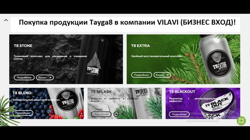 ⚡️Tayga8⚡️ - покупка продукции Tayga8 в компании VILAVI (БИЗНЕС ВХОД)!