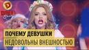 Почему все девушки недовольны своей внешностью Дизель Шоу 2018 ЮМОР ICTV
