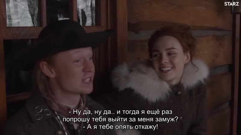 Outlander Young Ian's Proposal STARZ rus sub