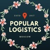 Популярная Логистика | Веб-журнал