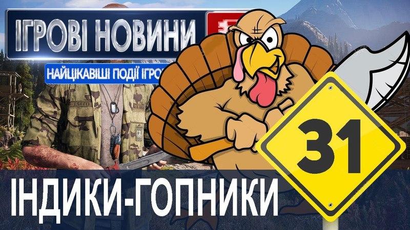 8 БІТ   Індики-гопники тероризують гравців Far Cry 5   №031