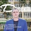 """Журнал """"ДИРЕКТОР Иваново"""""""