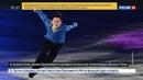 Новости на Россия 24 Бронзовый призер Олимпиады фигурист Тен скончался от ножевого ранения