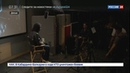 Новости на Россия 24 • 68-летний участник группы Kiss обвинен в домогательствах