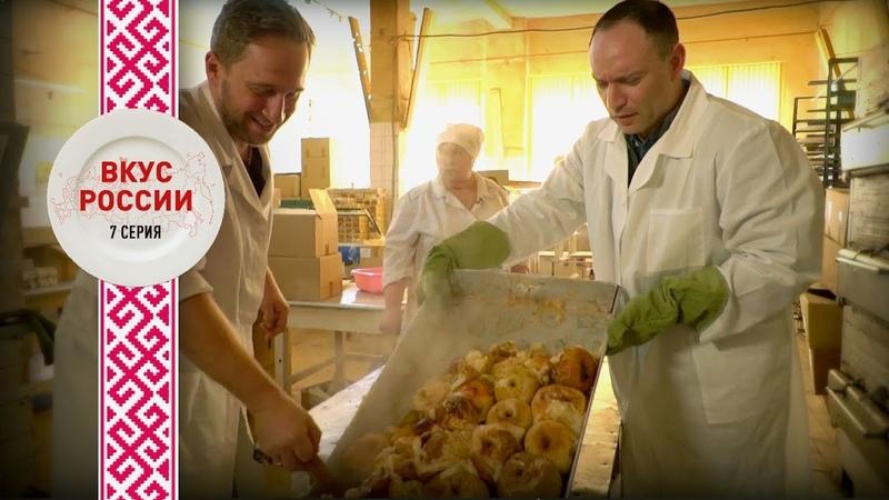 Вкус России 7 Русские пирожки неопытным путём