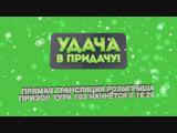 """Розыгрыш призов 103 тура игры """"Удача в придачу!"""