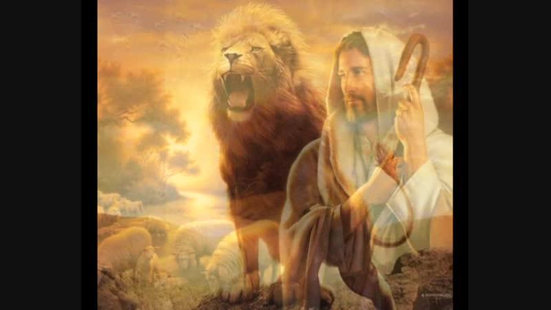 Прославление Иисус Лев Иудин