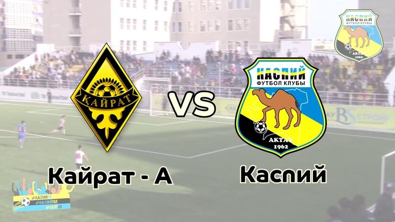 Приглашение на игру Кайрат Жастар - Каспий. 16.05.2019