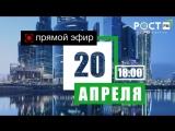Live 20.04 [ Роберт Дилтс | Алексей Панин | Ульяна Каракоз  | Оксана Казанцева | Владислав Талышев ]