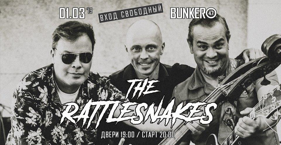 01.03 Rattlesnakes в клубе Бункер 47!
