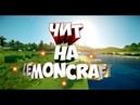 🍋ЧNт на LemonCraft 🍋 Горячий обход 🔥 Бесплатно и без вирусов