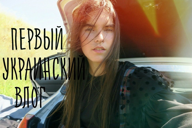 Vlog Ukraine | украли кошелек, буррргеры, съемка для Elle