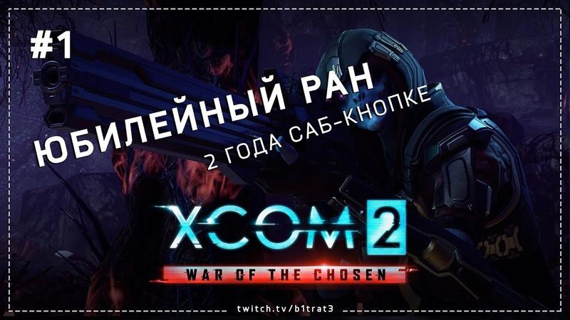 2 ГОДА САБ-КНОПКЕ - Юбилейный ран в XCOM 2 War of the Chosen - День 1