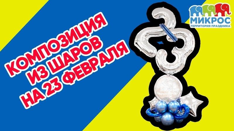 Композиция из воздушных шаров на 23 февраля своими руками. Мастер-класс от Микрос