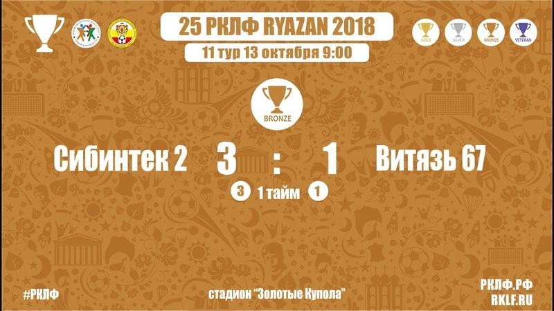 25 РКЛФ Бронзовый Кубок Сибинтек 2-Витязь 67 3:1