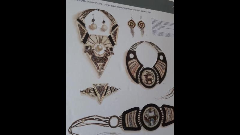 Проект дипломной работы. Коллекция керамических украшений по мотивам искусства сарматов