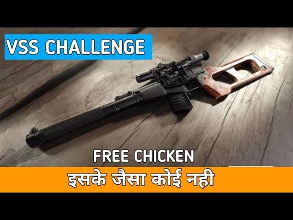 Vss Challenge Pubg Mobile ! Pubg Mobile Hindi Gameplay