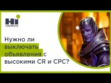 Нужно ли выключать объявления с высокими CR и CPC HiConversion