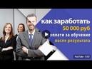 Smart Money новый подход к привлечению партнеров в МЛМ АнатолийКадин SmartMoney