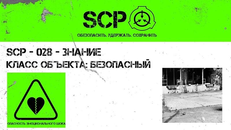 SCP-028 ||| Знание ||| SCP - Stories.