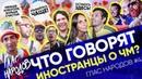 ГЛАС НАРОДОВ 4: Мнение иностранцев о Чемпионате Мира 2018 Пожелания русским людям | BROSPORT