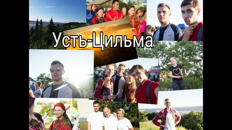 Усть-Цильма