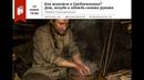 Как живется в Средневековье Дом посуда и одежда своими руками Лекция Павла Сапожникова